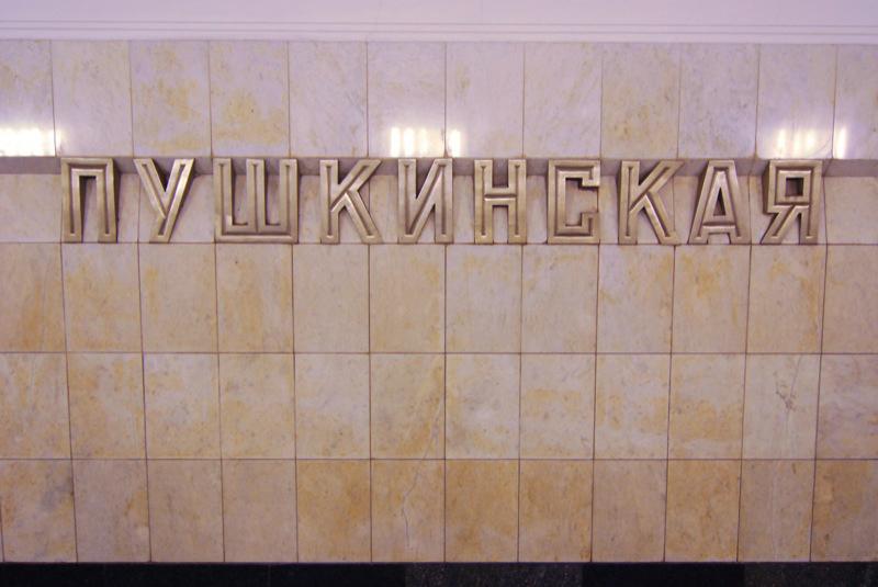 Moskau_Metro_2007_UJF_33