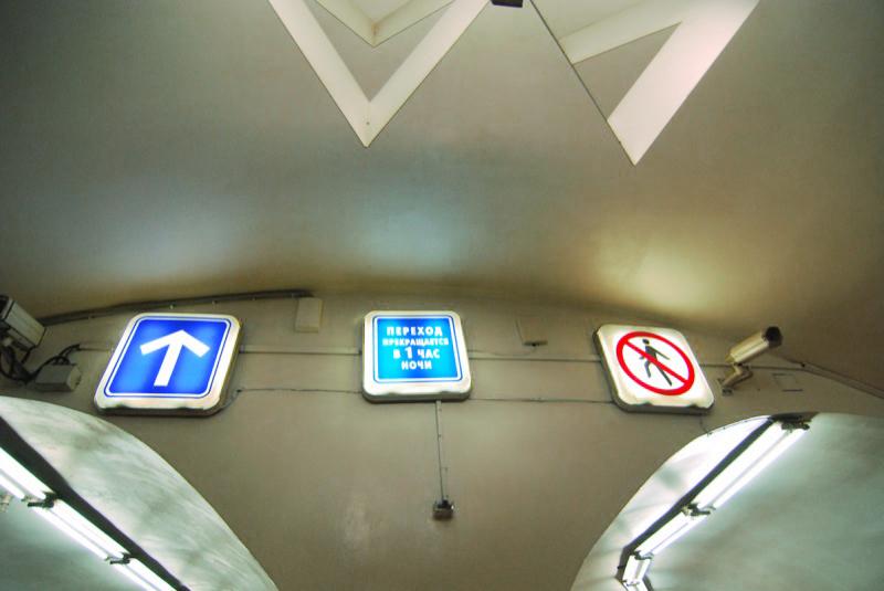 Moskau_Metro_2007_UJF_44