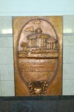 Moskau_Metro_2007_UJF_29