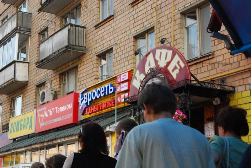 Moskau_2007_UJF_C43