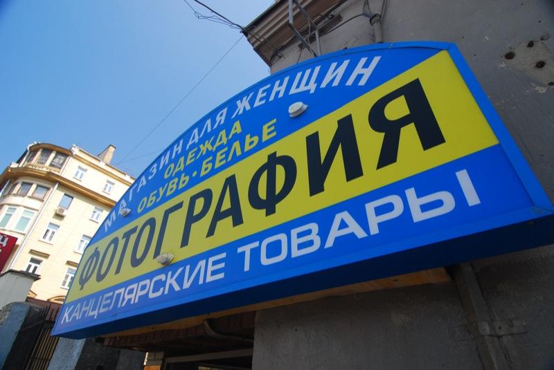 Moskau_2007_UJF_C44